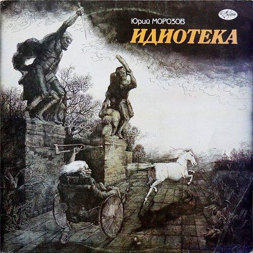 Морозов Юрий - Идиотека (1991) [LP AnTrop С90 31861-2, П91 00021-2]