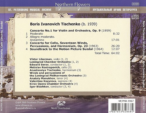 Тищенко Борис - Скрипичный и виолончельный концерты (2009)