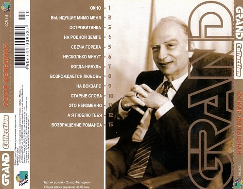Фельцман Оскар - Grand Collection (2008)