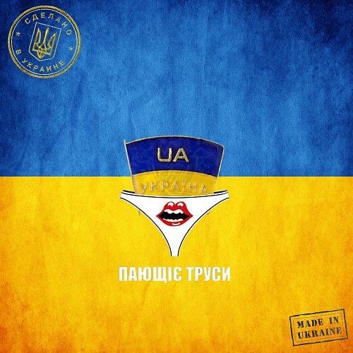 Пающие Трусы - Made in Ukraine (2013)