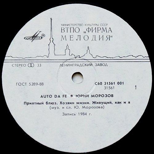 Морозов Юрий - Auto Da Fe (1991) [LP С60 31561 001]