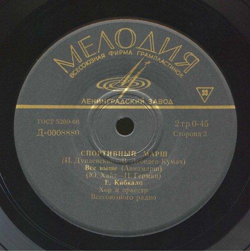 Отечественные марши - Коллекция (1961-1963)