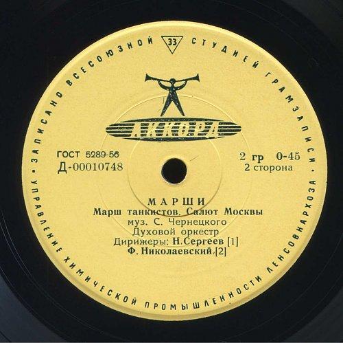 VA - Отечественные марши - Коллекция (1961-1963)