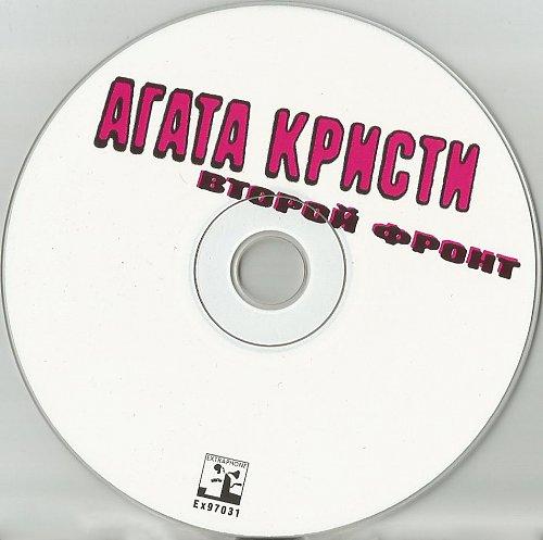 Агата Кристи — Второй Фронт (1988 / 1997 Extraphone, буклет)