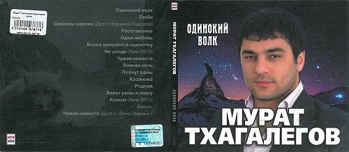 Тхагалегов Мурат - Одинокий волк (2013)