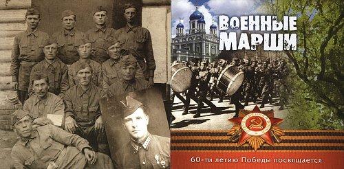 Военные марши (2004)