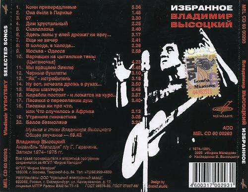 Высоцкий Владимир - Избранное (2005)