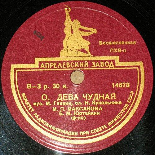 Максакова Мария - 1. Арабская мелодия (1947) [10'' 78 об/мин 14675, 14678]