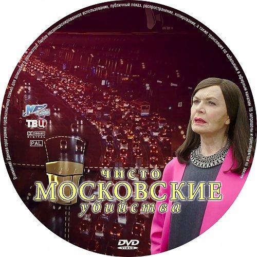 Чисто московские убийства (2017)