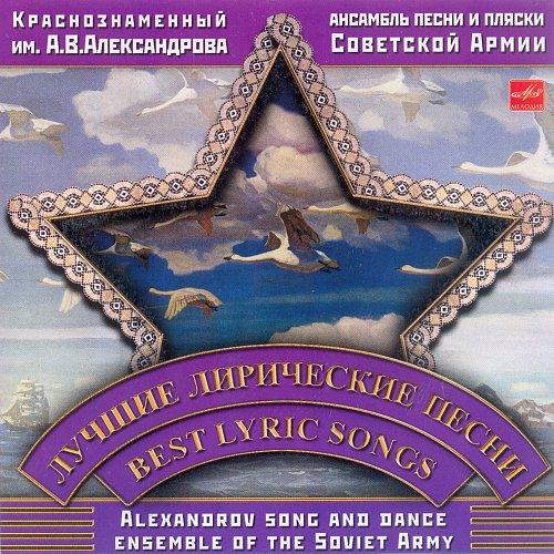 Краснознаменный Академический ансамбль - Лучшие лирические песни (2006)