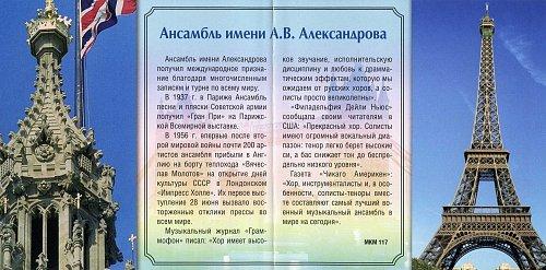Краснознаменный Академический ансамбль - Ансамбль им. А.В. Александрова в Лондоне (2004)
