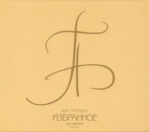 Пугачёва Алла - Избранное. Live Concert. Концерт (1999)