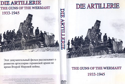 Артиллерия Вермахта 1933-1945 / Die Artillerie - The guns of the Wermacht 1933-1945 (1999)