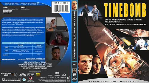 Бомба замедленного действия / Timebomb (1991)