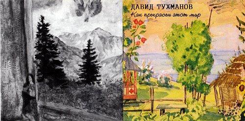 Тухманов Давид - Как прекрасен этот мир (1997)