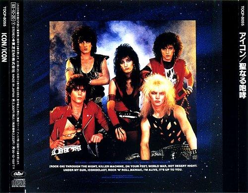 Icon - Icon (1984)