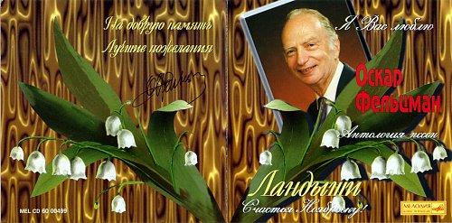 Фельцман Оскар - Ландыши (1996)