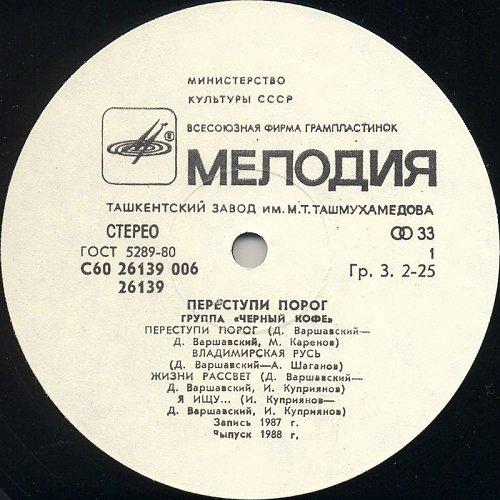 Чёрный кофе - Переступи порог (1988)