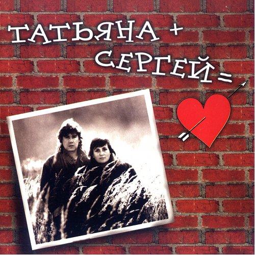 Рузавина Татьяна и Таюшев Сергей - Татьяна+Сергей (2000)