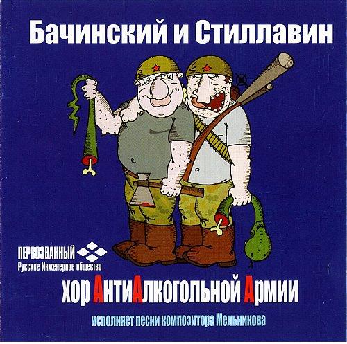 Бачинский и Стиллавин – Хор АнтиАлкогольной Армии (2005)