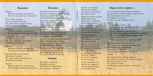 Краснознаменный Академический ансамбль - Калинка (2003)