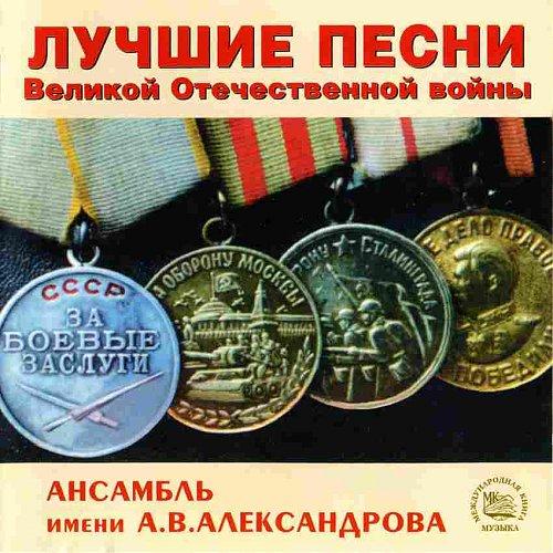 Краснознаменный Академический ансамбль - Лучшие песни Великой Отечественной войны (1992)