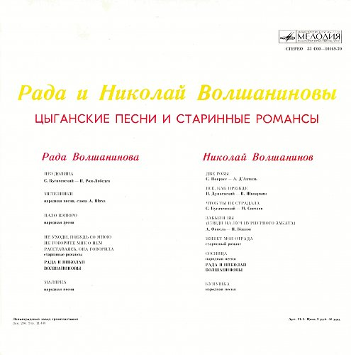 Волшаниновы, Рада и Николай - Цыганские песни и старинные романсы (1978) [LP С60-10169-70]