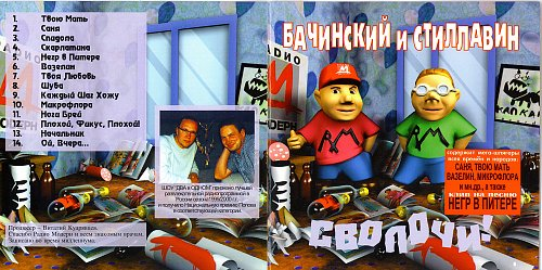 Бачинский и Стиллавин - Сволочи (2000)