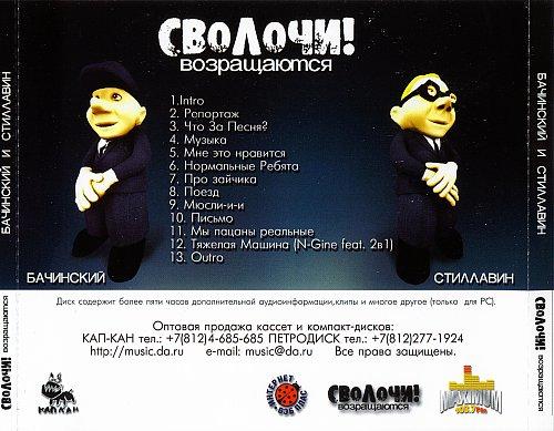 Бачинский и Стиллавин - Сволочи возвращаются (2003)