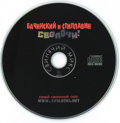 Бачинский и Стиллавин - Сволочи! (Свинячий микс) (2001)