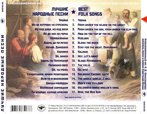 Краснознаменный Академический ансамбль - Лучшие народные песни (2006)