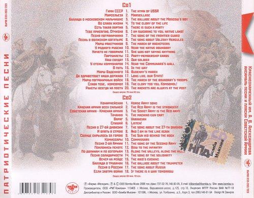 Краснознаменный Академический ансамбль - Патриотические песни (2006)