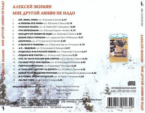 Экимян Алексей - Мне другой любви не надо (2007)