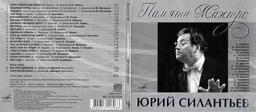 Силантьев Юрий - Памяти маэстро (2010)