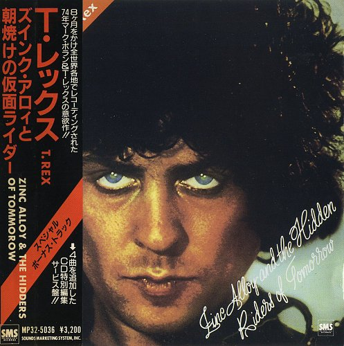 T.Rex - Zink Alloy And The Hidden Riders Of Tomorrow Or A Creamed Cage In August (1974)