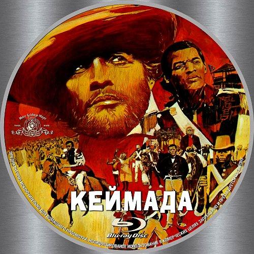 Кеймада /Queimada (1969)