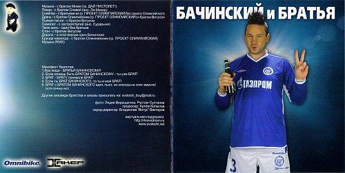 Бачинский – Бачинский И Братья (2003)