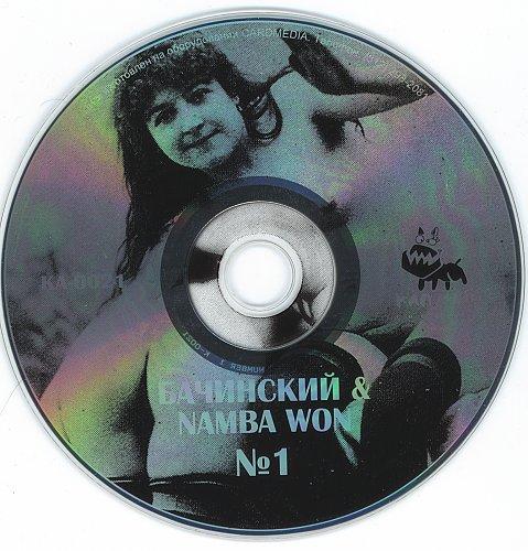 Бачинский И Namba Won – No.1 (2000)