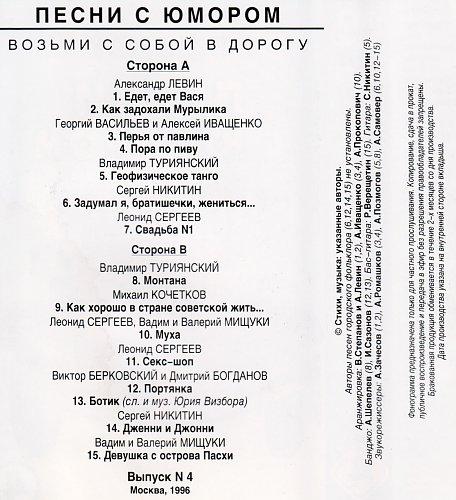 Возьми с собой в дорогу песни с юмором (выпуск № 4) (1996)
