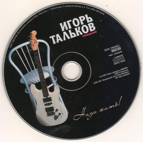Тальков Игорь (Мл) - Надо Жить! (2005)