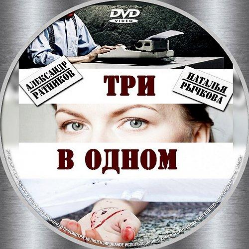 ТРИ В ОДНОМ (2017)