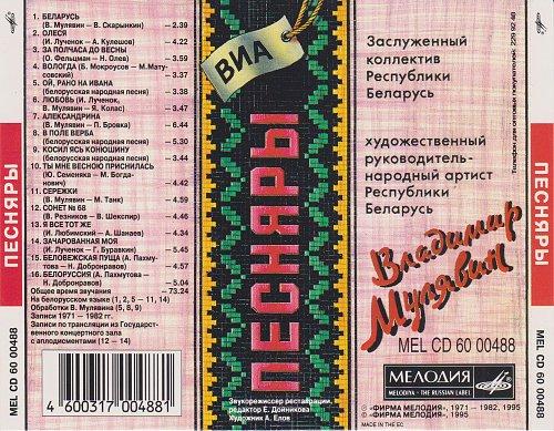 Песняры - Песняры (1995)