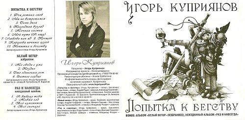 Куприянов Игорь- Попытка к бегству(1991)