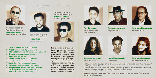 Белорусские Песняры - Только с тобой (1999)