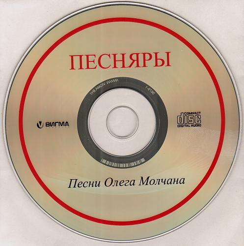 Песняры - Песни Олега Молчана (2009)