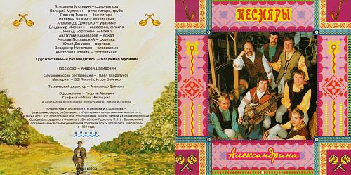 Песняры - Александрина (1996)