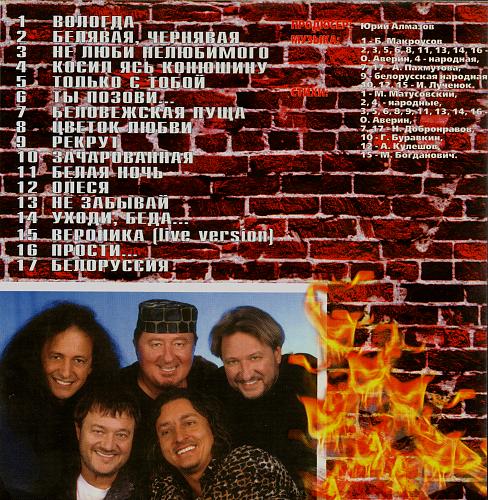 Белорусские Песняры - Вологда (2003)
