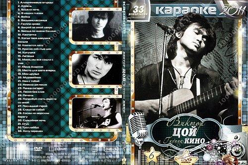 """Караоке - Виктор Цой и группа """"Кино"""" (2011)"""