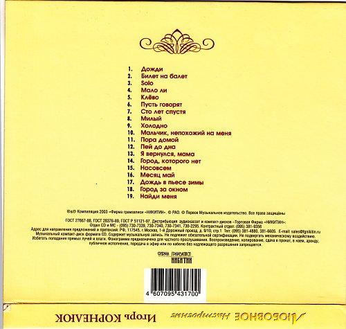 Корнелюк Игорь - Любовное Настроение (2003)