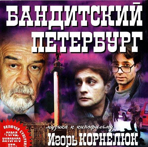 """Корнелюк Игорь - Музыка к фильму """"Бандитский Петербург"""" (2001)"""